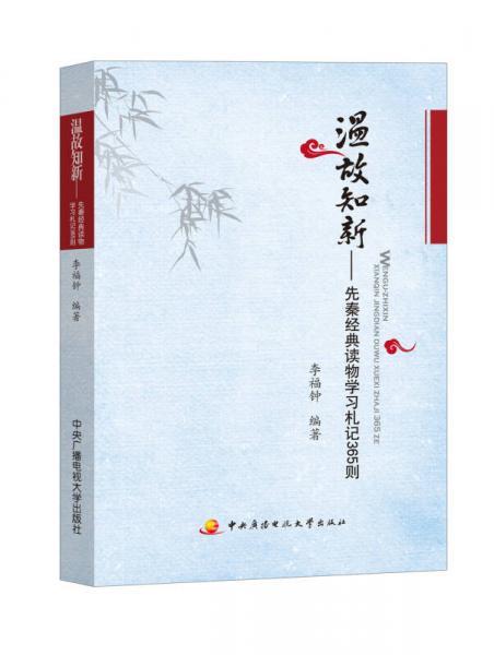 温故知新:先秦经典读物学习札记365则