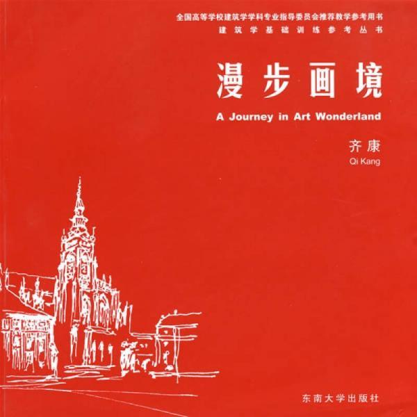 建筑学基础训练参考丛书:漫步画境