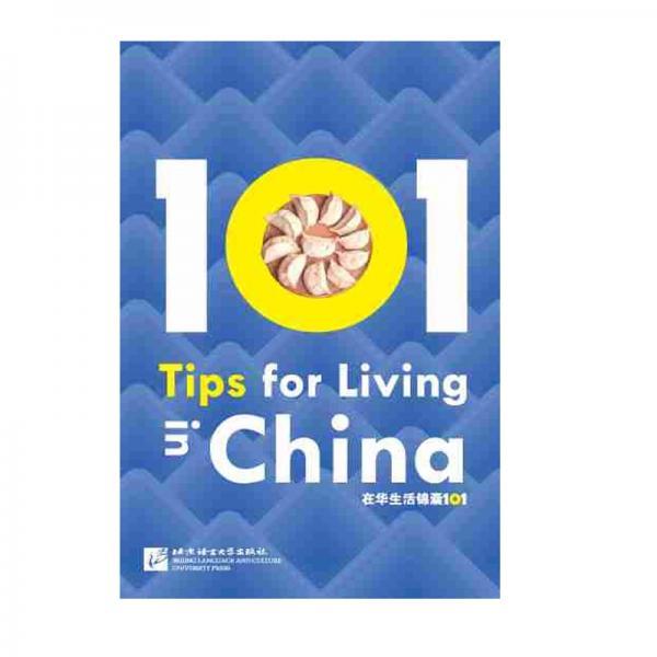 在华生活锦囊101(英文版)|外国人眼中的中国