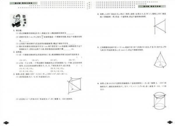 一课一练系列·新标准精编教辅丛书:数学精练与博览(高中三年级 全一册 理科)
