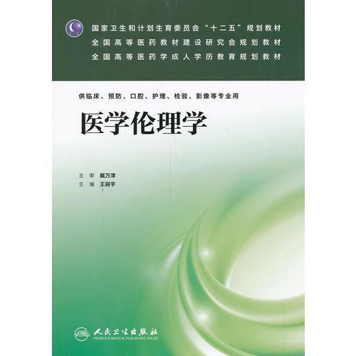 医学伦理学(成教专升本临床)