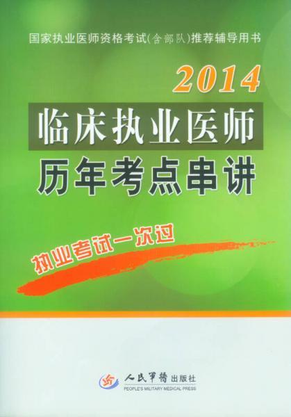 2014临床执业医师历年考点串讲(第4版)