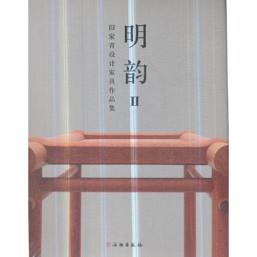 明韵Ⅱ——田家青设计家具作品集(平)