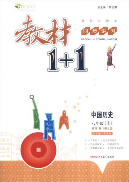 2016年秋 全能学练 教材1+1同步讲习:中国历史(八年级上 RJ版 创新彩绘本)