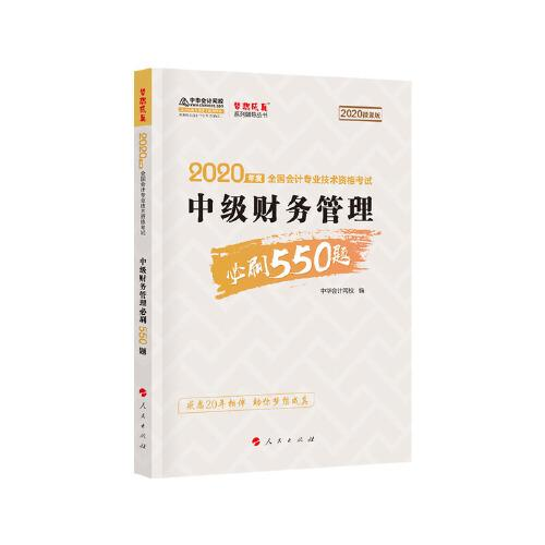 2020年中级会计职称 考试教材辅导 中华会计网校 中级财务管理必刷550题 梦想成真系列