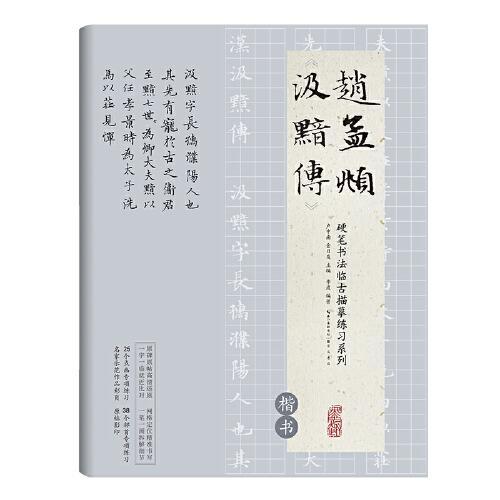 硬笔书法临古描摹练习系列 赵孟頫 《汲黯传》