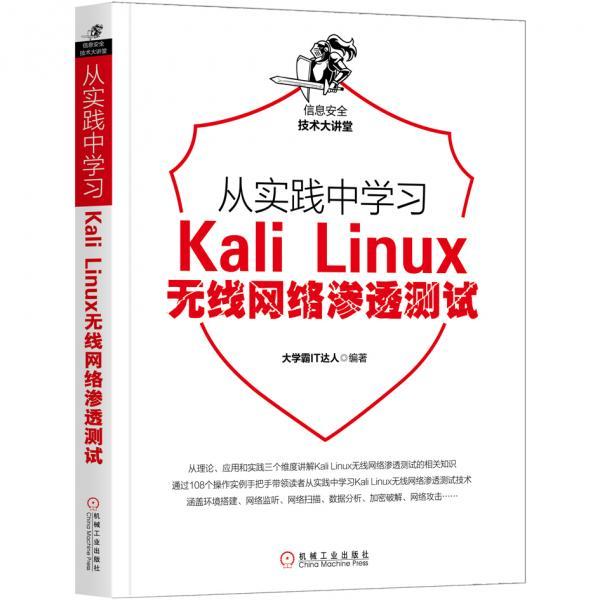 从实践中学习KaliLinux无线网络渗透测试
