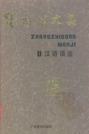 汉语语法常识