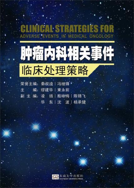 肿瘤内科相关事件临床处理策略
