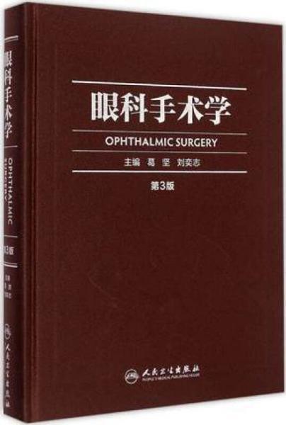 眼科手术学(第3版)