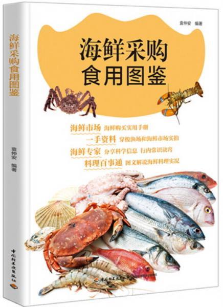海鲜采购食用图鉴