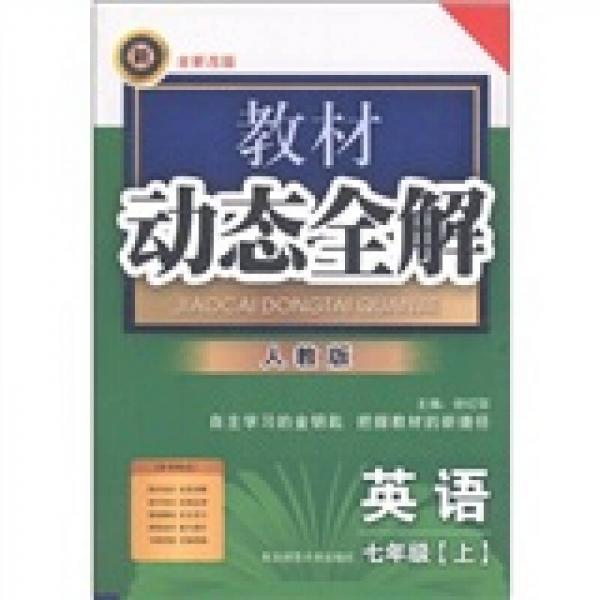 教材动态全解:英语(7年级上)(人教版·全新改版)