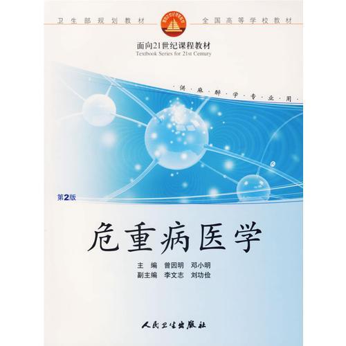 危重病医学(第2版)——面向21世纪课程教材供麻醉学专业用