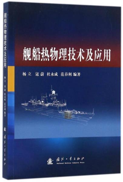舰船热物理技术及应用