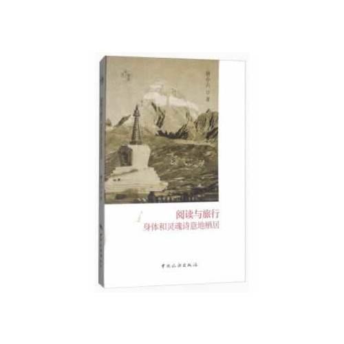 阅读与旅行:身体和灵魂诗意地栖居