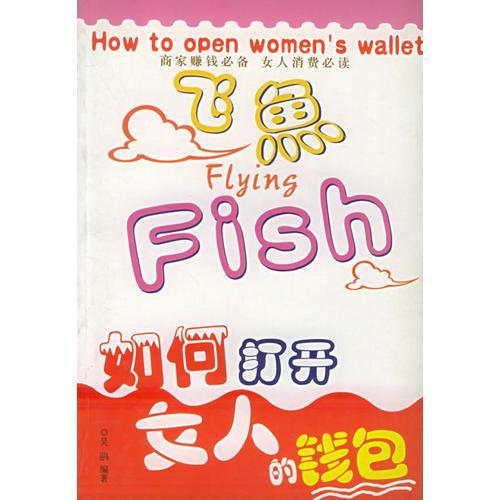 如何打开女人的钱包