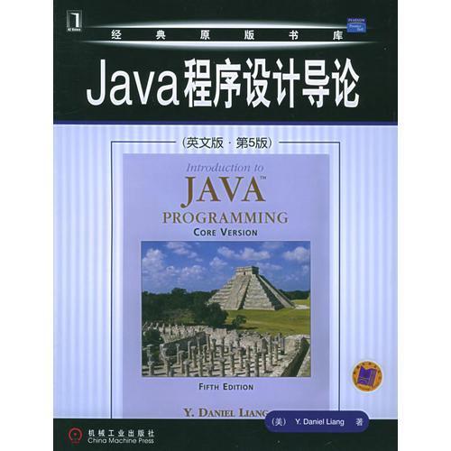 Java程序设计导论(英文版·第5版)——经典原版书库