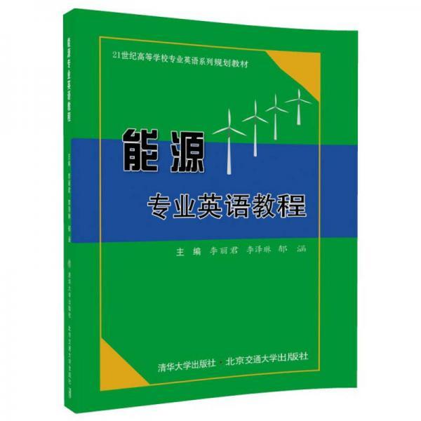 能源专业英语教程