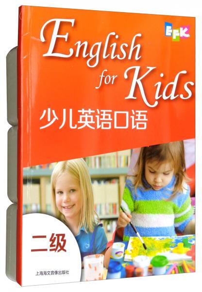 EFK少儿英语口语二级(附课本、卡片、FLASH动画光盘)