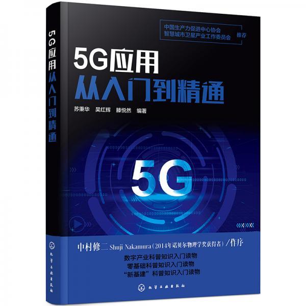 5G应用从入门到精通