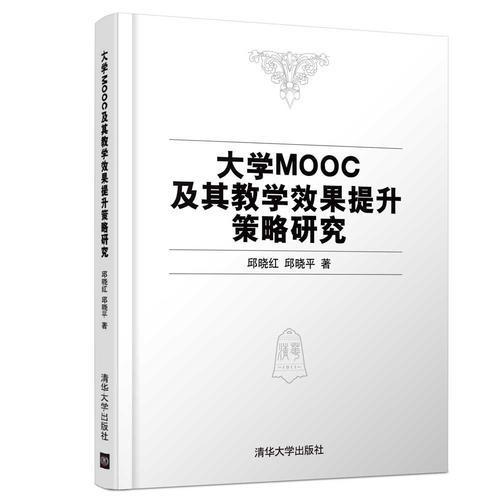 大学MOOC及其教学效果提升策略研究