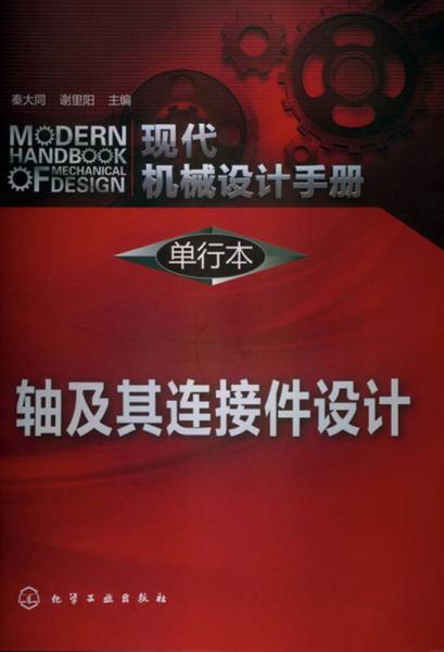 现代机械设计手册·单行本:轴及其连接件设计
