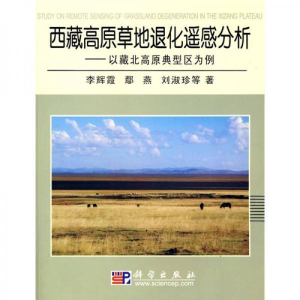 西藏高原草地退化遥感分析:以藏北高原典型区为例