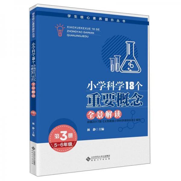小学科学18个重要概念全景解读(第3册5-6年级)