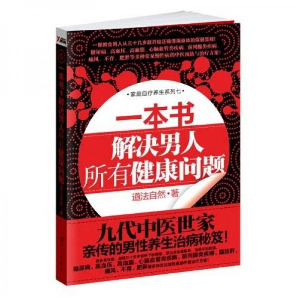 一本书解决男人所有健康问题