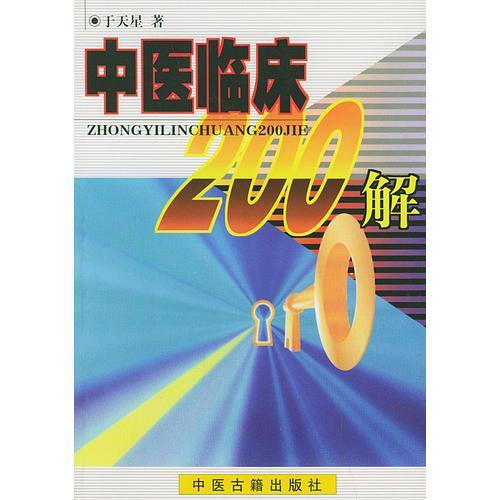 中医临床200解