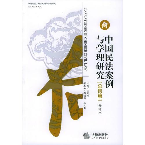 中国民法案例与学理研究(总则篇)(修订本)