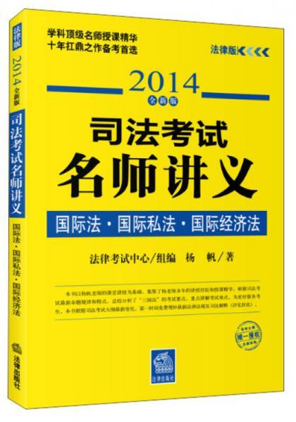 司法考试名师讲义:国际法、国际私法、国际经济法 (2014全新版)