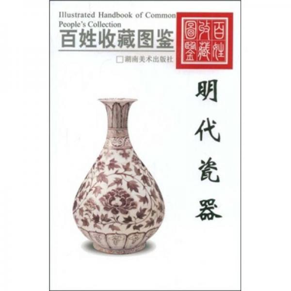 百姓收藏图鉴:明代瓷器