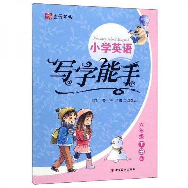 小学英语写字能手(六年级下册RJ)