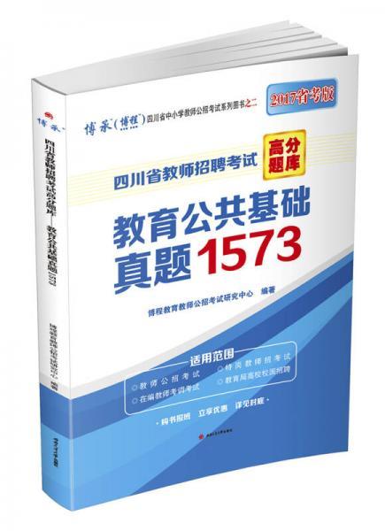四川省教师招聘考试高分题库:教育公共基础真题1573(2017省考版)