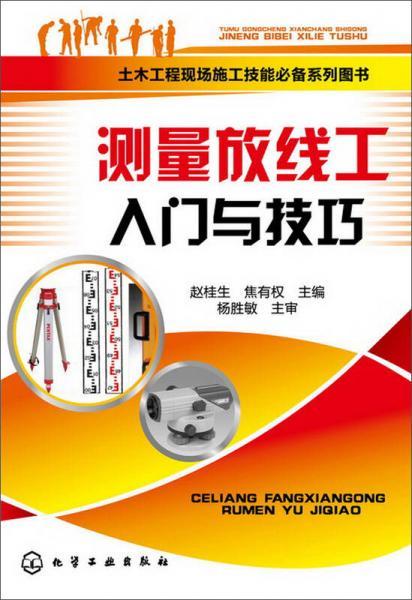 土木工程现场施工技能必备系列图书:测量放线工入门与技巧