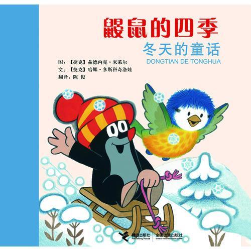 鼹鼠的四季(冬天的童话)