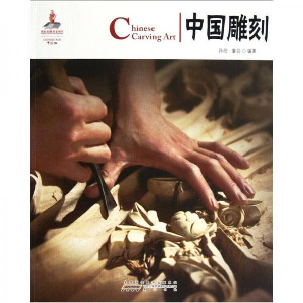 中国红·中国雕刻