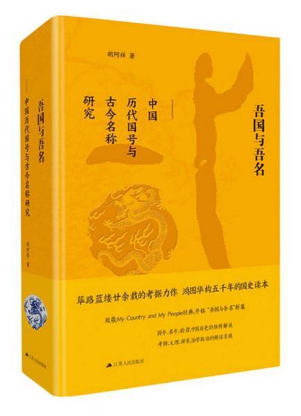 吾国与吾名:中国历代国号与古今名称研究(精装版)