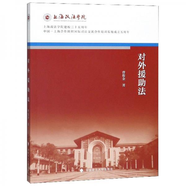 对外援助法/上海政法学院建校三十五周年