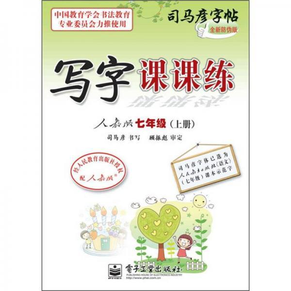 司马彦字帖:写字课课练·7年级上册(描摹·人教版)(全新防伪版)