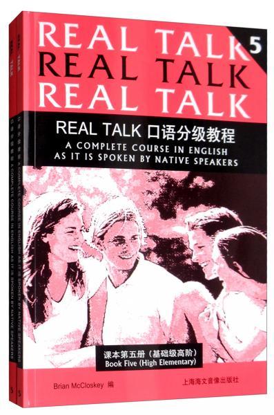 RealTalk口语分级教程第五册(课本、练习册附光盘)