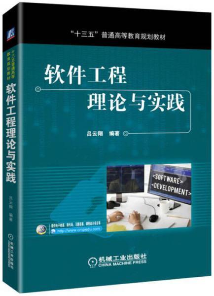 软件工程理论与实践