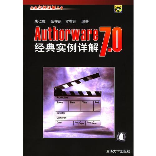经典实例详解丛书:Authorware 7.0经典实例详解