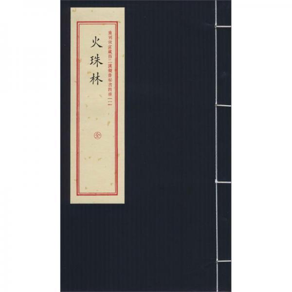 火珠林/重刻故宫藏百二汉镜斋秘书四种