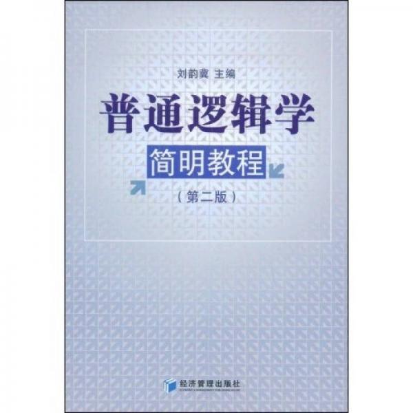 普通逻辑学简明教程(第2版)