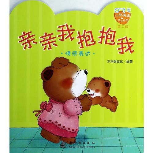 小熊满满成长绘本  亲亲我抱抱我(第二辑)