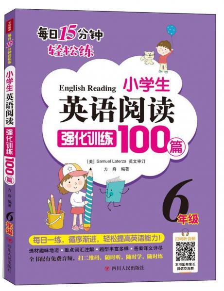 小学生英语阅读强化训练100篇(六年级)