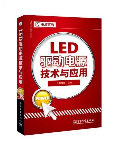LED驱动电源技术与应用