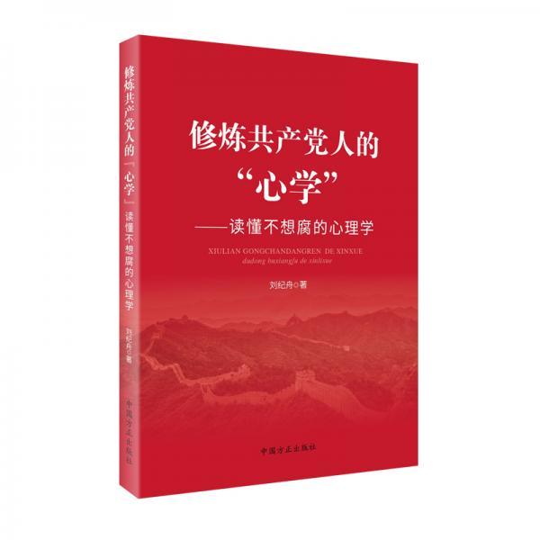"""修炼共产党人的""""心学""""——读懂不想腐的心理学"""